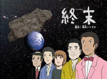 男村田、大松、鳥谷らの地球最後の日