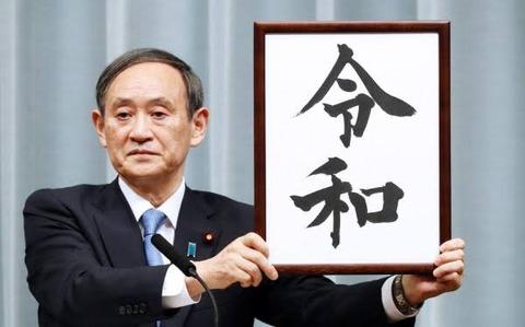 男村田、大松、鳥谷らの新元号