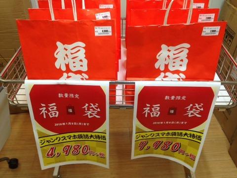 【実況】果たしてワイは福袋を買えるかin渋谷ゲオモバイル