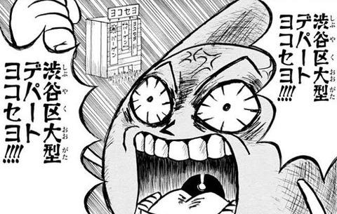 【朗報】ボボボーボ・ボーボボショップオープン