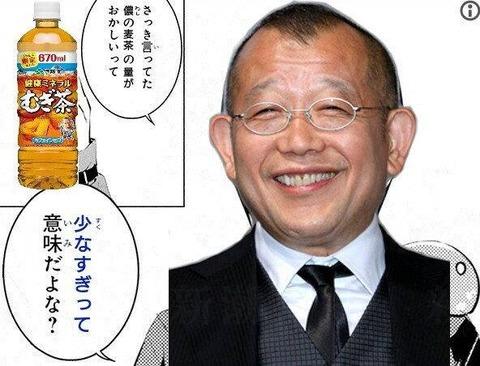 【悲報】鶴瓶の麦茶、消費増税に合わせて値段と内容量を変更へ