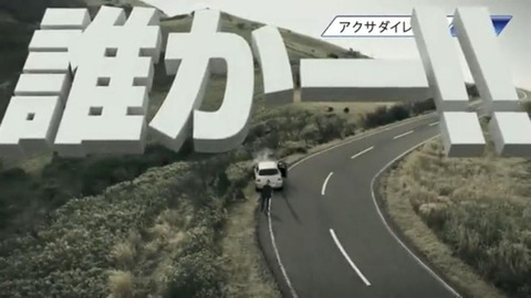 【悲報】堤真一さん、交通事故。