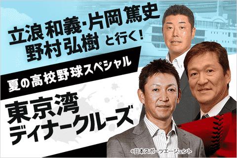【朗報】立浪和義さんらと行く東京湾ディナークルーズの旅が開催!
