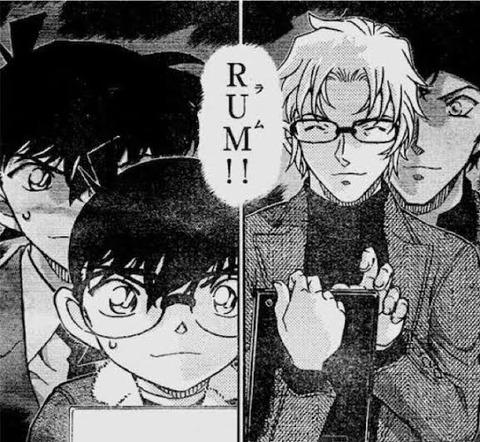 【朗報】コナンに出てくる黒の組織ナンバー2 RUM、ホモだった