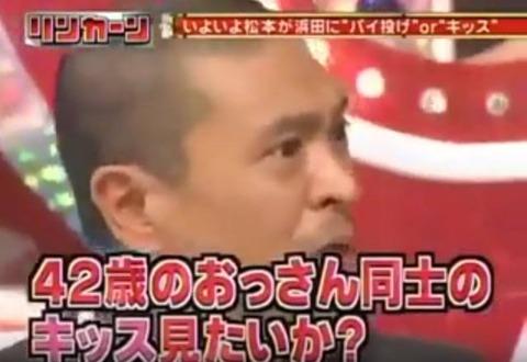 【悲報】浜田雅功さん、キス画像流出...