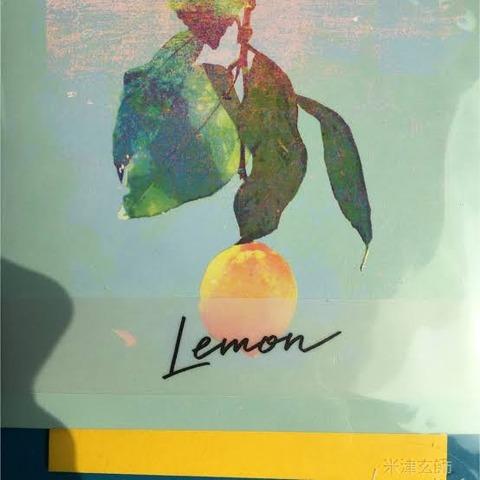 【検証】lemonの歌詞に(50)を付けると金本の蔑称になるらしい