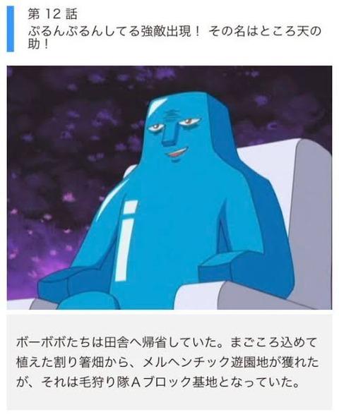 敵「アニメボーボボの出来はクソ!」←これ