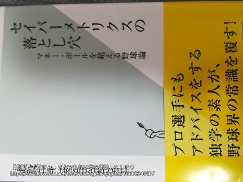 【悲報】千賀さん、とんでもない本を愛読してしまう