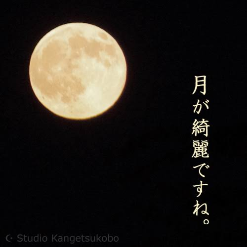 月 が 綺麗 です ね 返し まとめ 「月がきれいですね」と言われた時にうまいこと返す!【隠された本当...