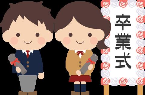 【再放送】( ;`ω;´)/~~~真弓高校卒業式