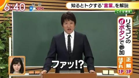 高校生クイズ「ベースボールを野球と訳した人物は誰?」クイズノック伊沢「中馬庚」彡(゚)(゚)「!!!」