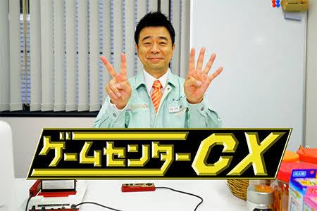 ゲームセンターCXってアクションしてるより推理ゲームとかやってる方が面白いよな