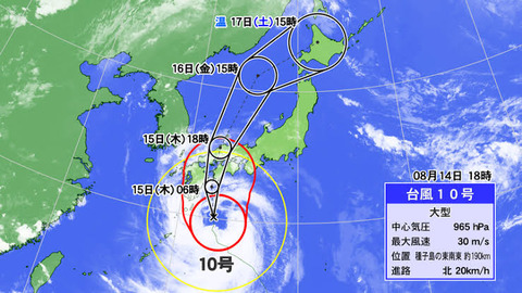 巨人小笠原、巨大台風から広島を守り死亡