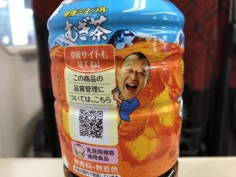 【悲報】鶴瓶の麦茶とキムチとラーメンときゅうり、増量