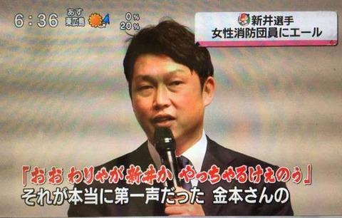 新井貴浩さん、金本の「あっ」という声に反応してしまう
