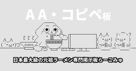 ギコ→モナー→ブーン→やる夫→やきう→?