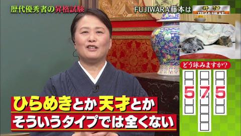 梅沢富美男「な、なっちゃん! 添削激しくしないで!」 夏井「うるさいですね……」