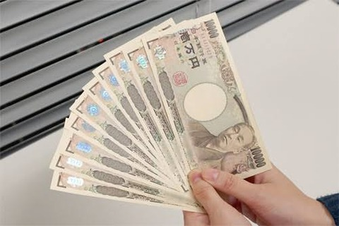 彡(^)(^)「銀行員さん10万円落ちてましたよ^^」