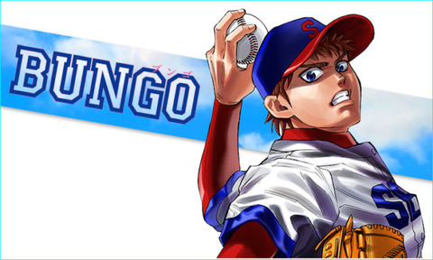 「BUNGO」とかいうなんJで全く話題にならない野球漫画