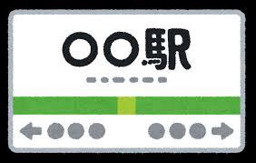 (´・ω・`) ←こいつが乗ってきそうな駅