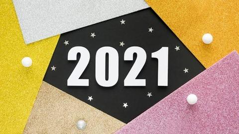 【2021】謹賀新年