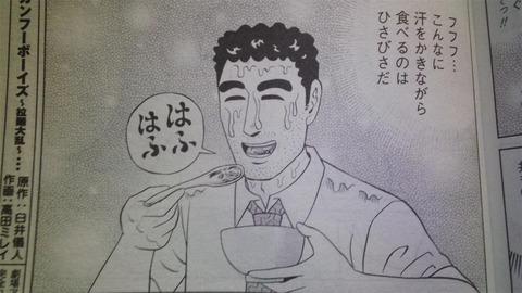 【朗報】野原ひろし昼メシの流儀の主人公、チャーハンで覚醒する