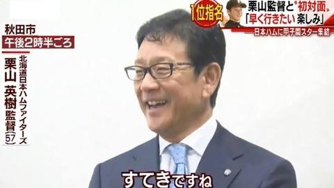 【速報】栗山監督、気持ち悪い