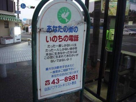 【再放送】巨人小笠原「はい、こちら『いのちの電話』