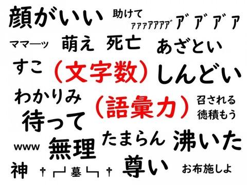 三大10年後も残ってそうなネットスラング「キタ━(゚∀゚)━!」「草」あと一つは?