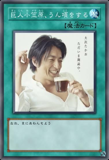 巨人小笠原、う●こをする DeepL翻訳