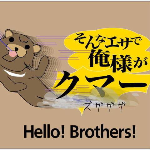 石川県小松市のクマ出没情報、ヤバすぎる