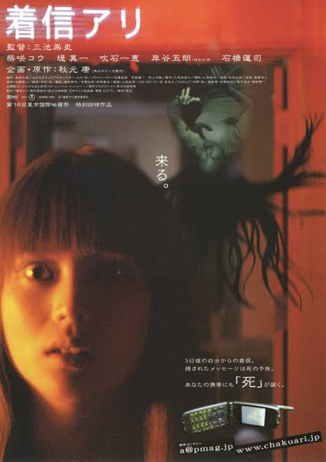 着信アリとかいうガチで怖かった映画wwww
