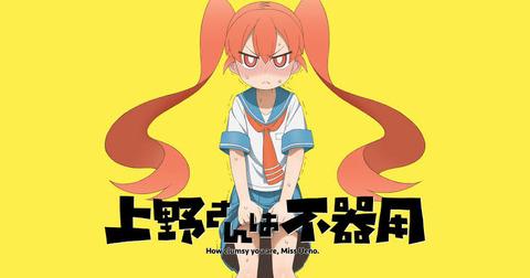 上野さんは不器用とかいうアニメ化したのに話題にならん作品www