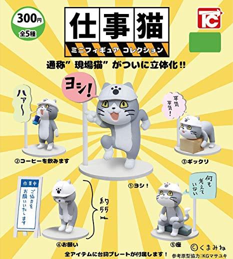 【悲報】現場猫、啓発ポスターになる