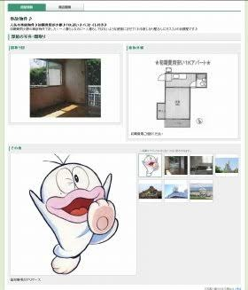 彡(^)(^)「えっほんまに1Kで家賃26000円なんですか?借ります借ります!」