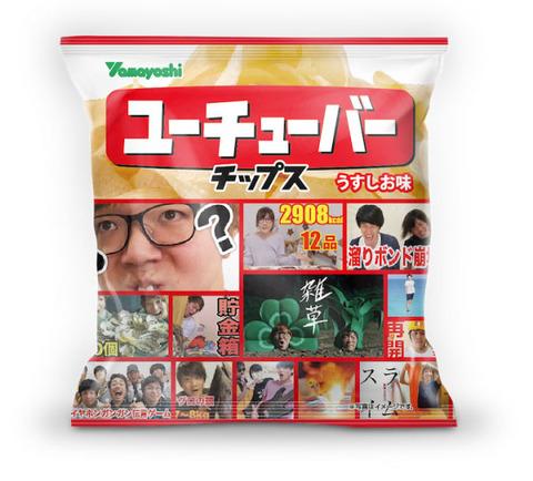 【お菓子】「ユーチューバーチップス」登場 人気YouTube「HIKAKIN」「はじめしゃちょー」「フィッシャーズ」などのカード付き