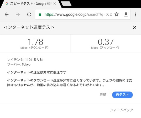 【IT】Google検索欄に「スピードテスト」と入力するだけで通信速度が計測できるサービス登場
