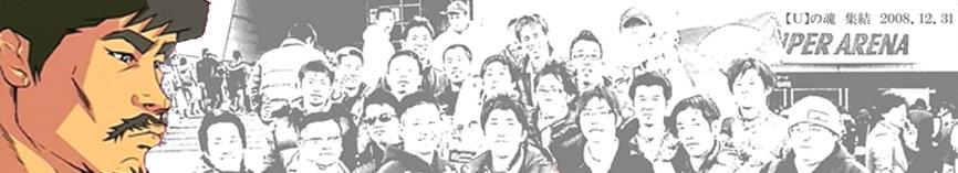 田村潔司ファンの【武】がプロレスから格闘技まで好き勝手言わせてもらいます。コメントよろしくお願いします。