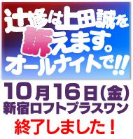 モッカモッカ VS ヨーロッパ企画「辻修は上田誠を訴えます。オールナイトで!!」終了しました!