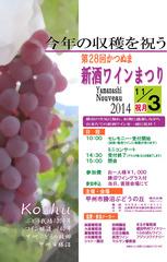 2014sinnsyumaturi新酒ワインまつり