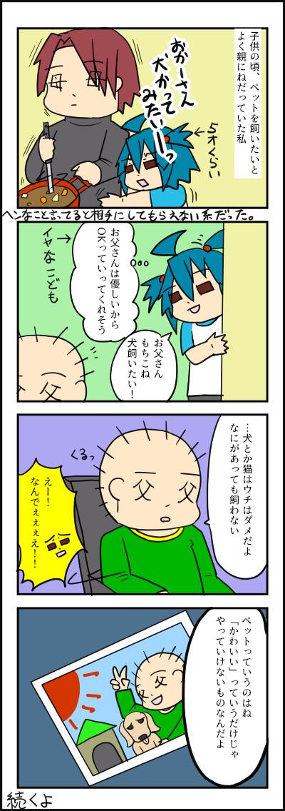 枠改pt1
