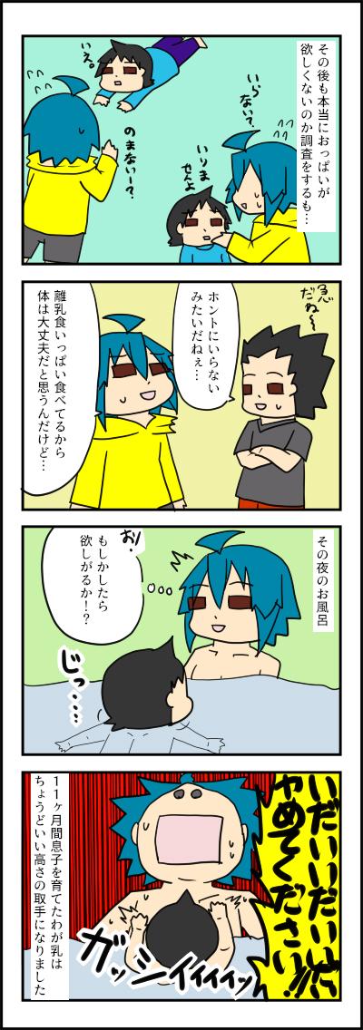枠改卒乳話3