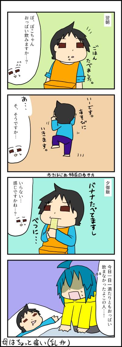 枠改卒乳話2