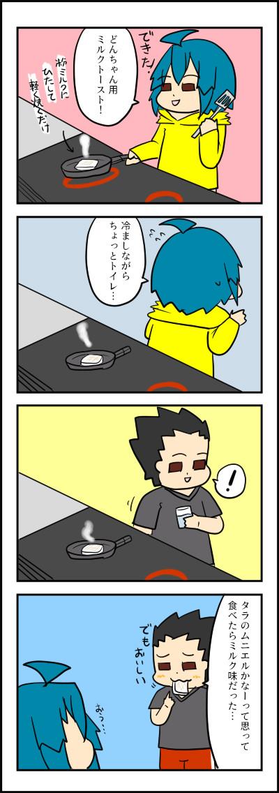 びっくりトースト