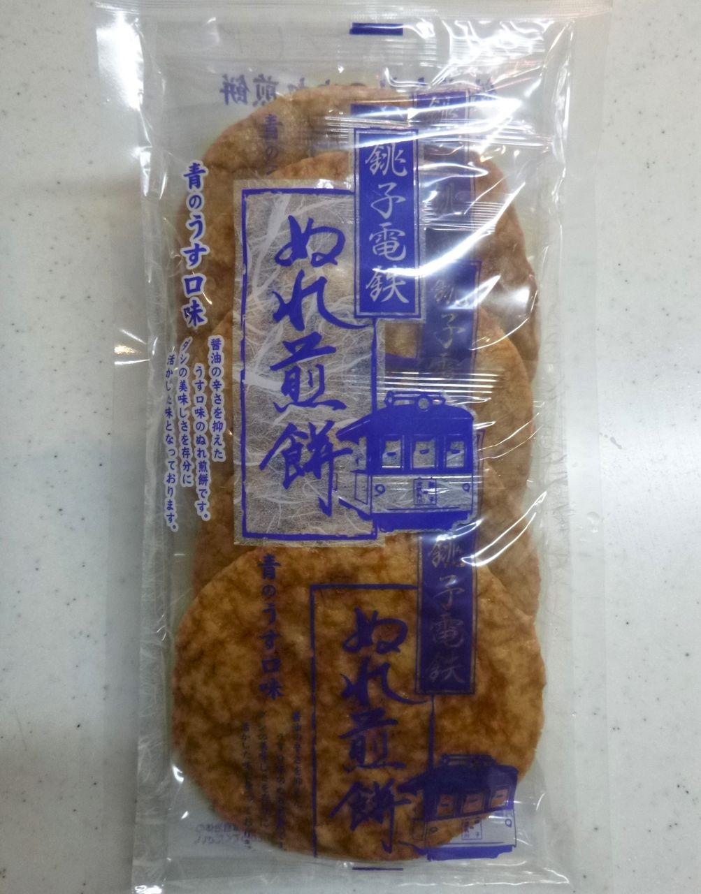 電鉄 ぬれ 煎餅 銚子