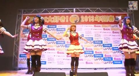 アキバ大好き!祭り2013迎春 「Danceroid」ライブ