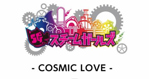 COSMIC LOVE / スチームガールズ