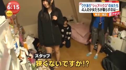 東京で悲惨な生活をしながらルームシェアする少女たち