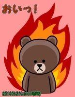 炎を背負ったクマ