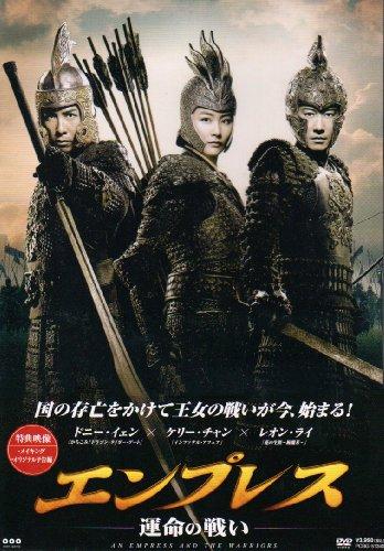 エンプレス ~運命の戦い~ [DVD]